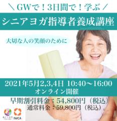 【オンライン受講】シニアヨガ指導者養成講座の早期割引は4/2まで!