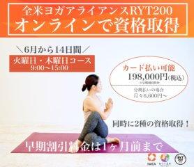 【オンライン】RYT200取得!6月から開催決定(14日間/2ヶ月間)