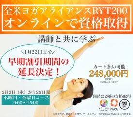 【オンラインRYT200】早期割引期間の延長決定!