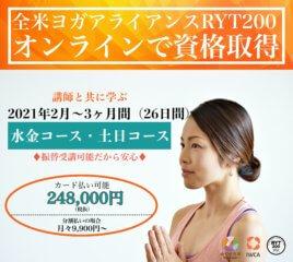 【RYT200】2021年2月〜オンラインで開催決定!