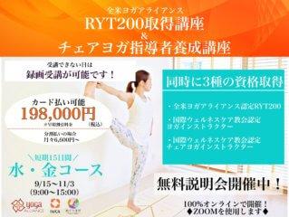 【RYT200オンライン開催】9月15日から15日間(約2ヶ月)で資格取得!